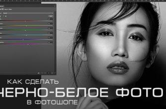 Как в Photoshop сделать фотографию черно-белой