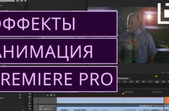 Как сделать анимацию в Adobe Premiere Pro
