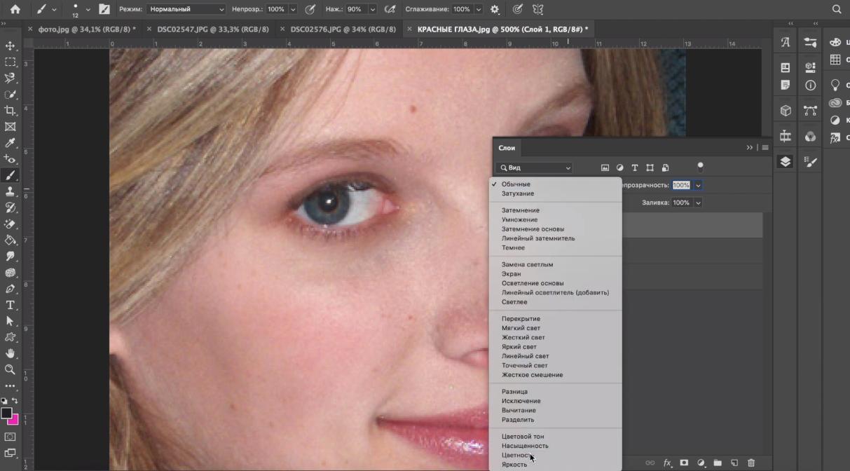 удаление красных глаз в фотошопе