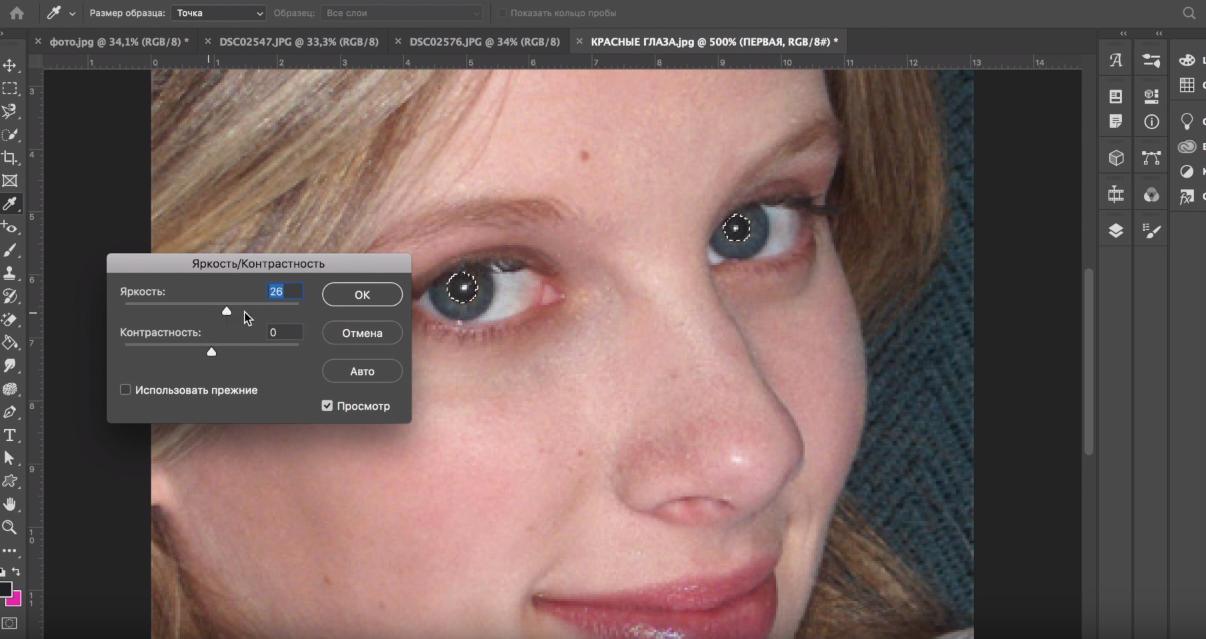 устранение красных глаз в фотошопе