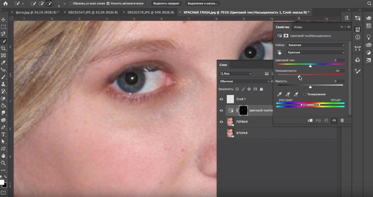 коррекция красных глаз в фотошопе