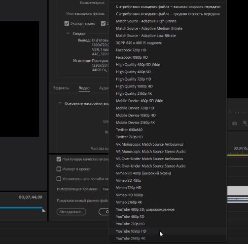 как сохранить файл в premiere pro