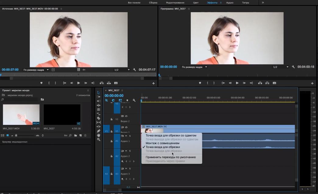 Как сделать затухание звука Adobe Premiere Pro