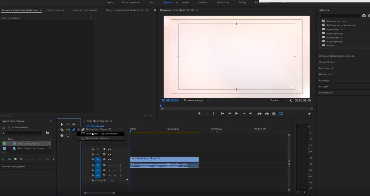 Как сделать черные полосы в Premiere Pro