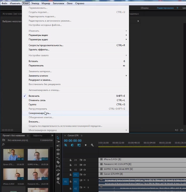 синхронизировать звук с видео в Adobe Premiere Pro