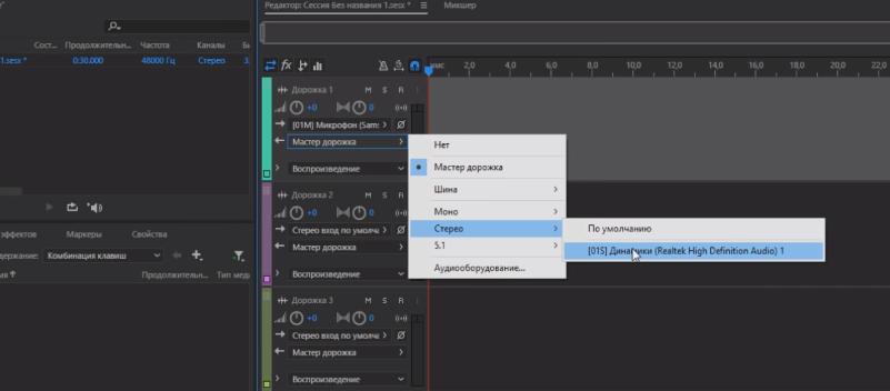 Как сделать женский или грубый голос в Adobe Audition