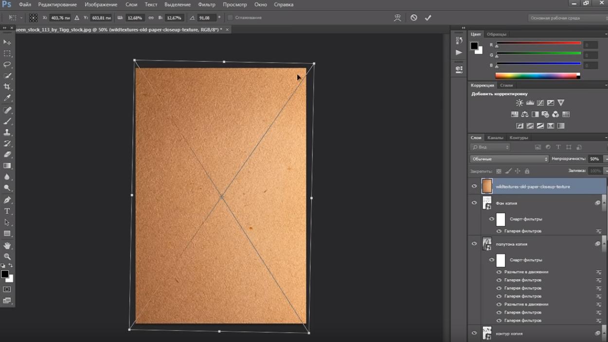 Как сделать рисунок из фотографии в Photoshop