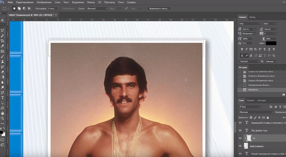 Как сделать заливку фигуры в Photoshop