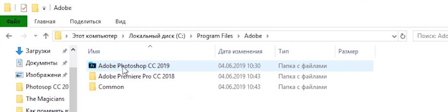 Как в фотошопе поменять язык на русский