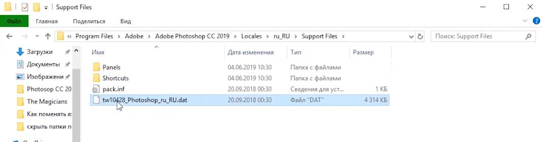 Как в Photoshop поменять язык на русский
