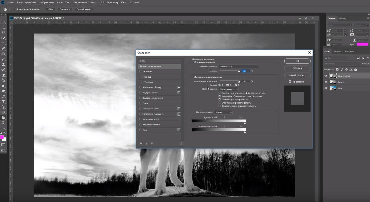 как создать глитч эффект в фотошопе