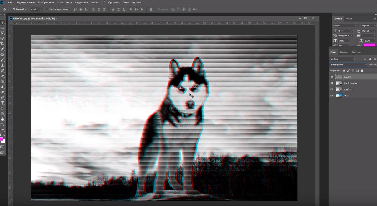 Как сделать эффект глитч в Photoshop