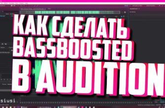 Как сделать Bass Вoost в Adobe Audition