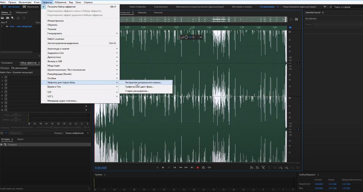 Bass Вoost в Adobe Audition