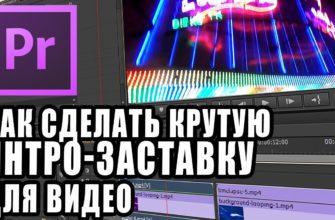 Как сделать интро в Adobe Premiere Pro