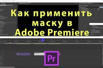 Как сделать маску в Premiere Pro