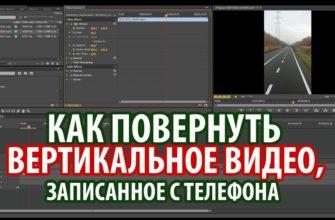 Как сделать вертикальное видео Adobe Premiere Pro