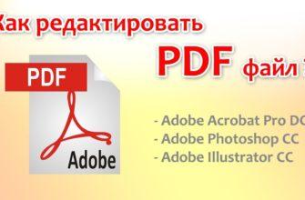 Как в Acrobat Pro редактировать текст