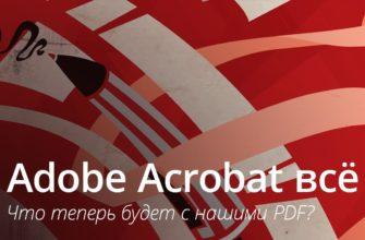 Как настроить Acrobat Pro