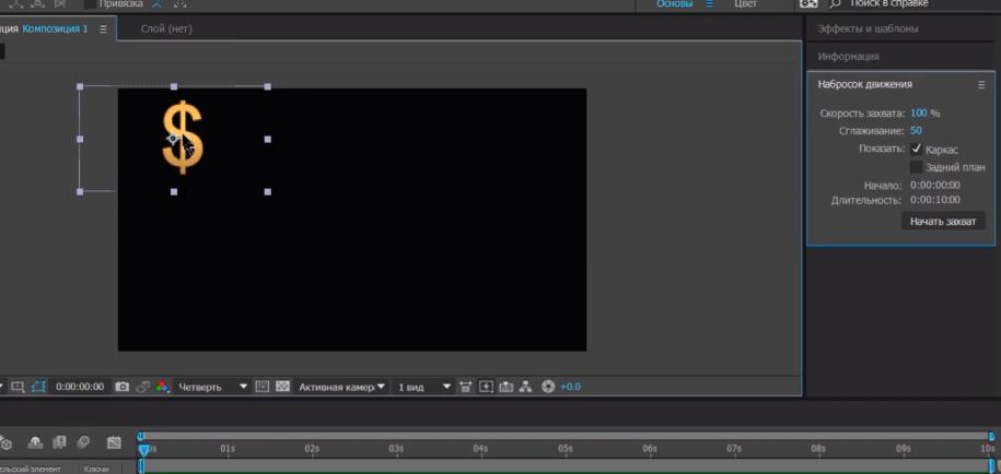 анимация движения в after effects