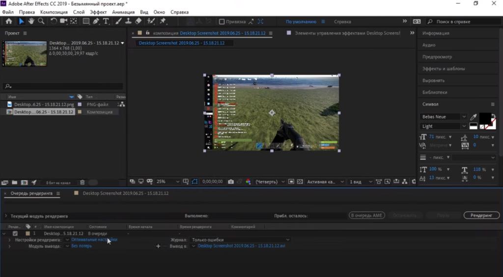 как рендерить видео в after effects