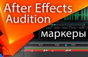 Как поставить маркер в After Effects