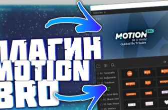 Как установить MOTION BRO в After Effects