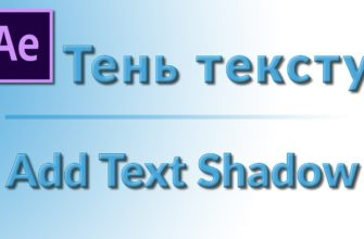 Как сделать тень к тексту в After Effects