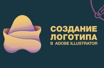 Как создать логотип в adobe illustrator