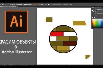 Как сделать заливку в adobe Illustrator