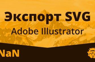 Как сохранить SVG в Illustrator