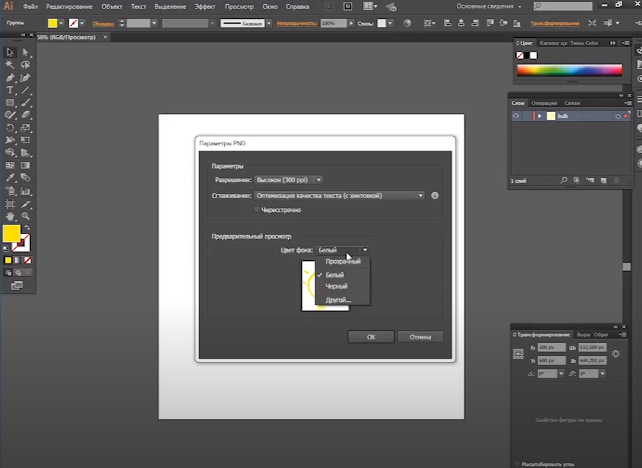 illustrator сделать фон прозрачным