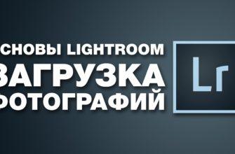 Как открыть файл в Lightroom