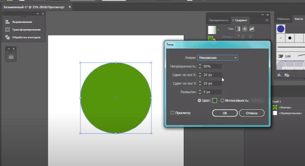 illustrator тень от объекта