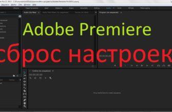 Как сбросить настройки Adobe Premiere Pro
