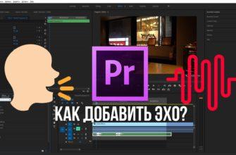 Как сделать эхо в Adobe Premiere Pro