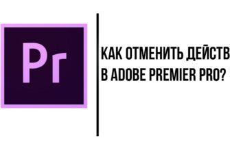 Как отменить последнее действие в Premiere Pro