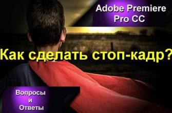 Как сделать стоп кадр в Premiere Pro