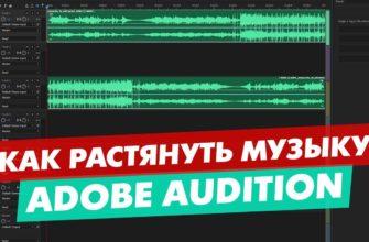 Как замедлить аудио в Adobe Audition