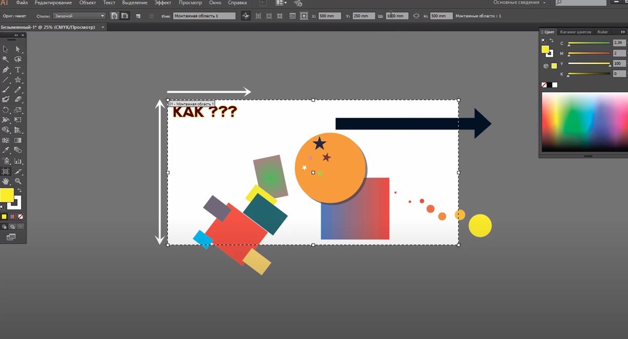 изменить размер холста в illustrator