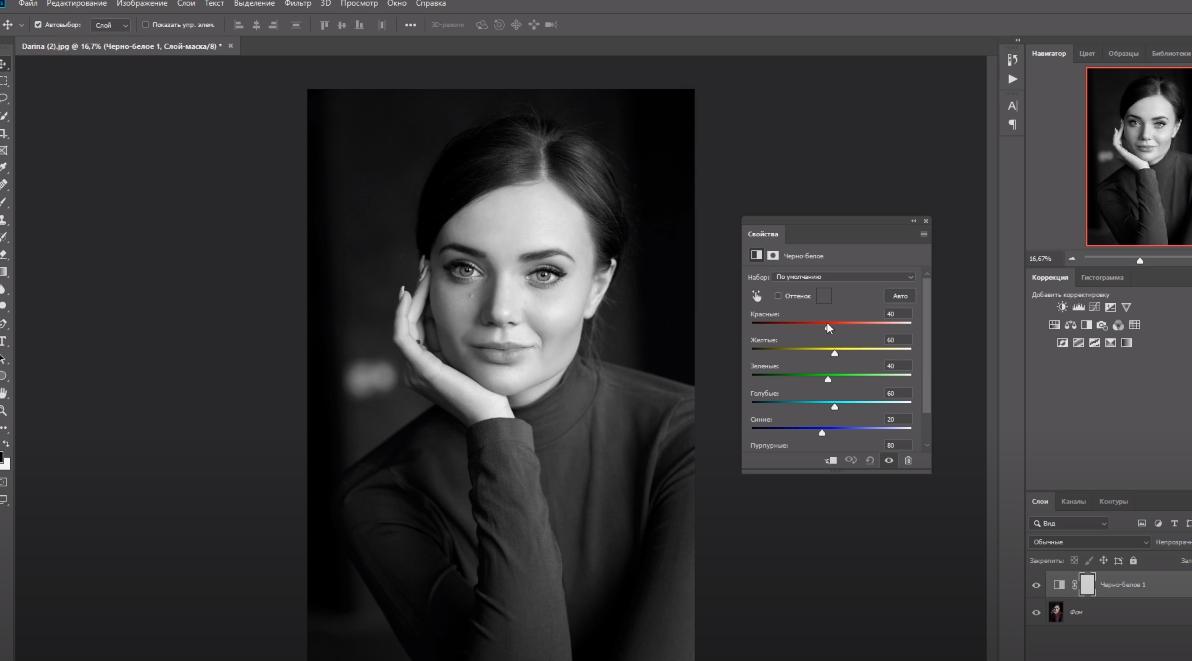 photoshop сделать фото черно белым