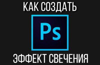 Как сделать эффект свечения в Photoshop