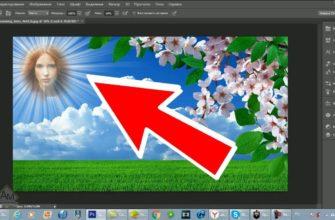 Как наложить одну картинку на другую в Photoshop