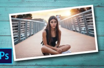Как сделать рамку вокруг фотографии в Photoshop