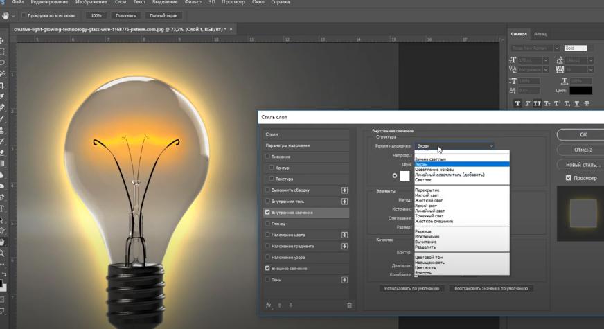 как создать эффект свечения в фотошопе