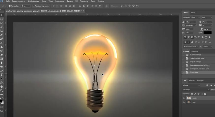 как добавить эффект свечения в фотошопе