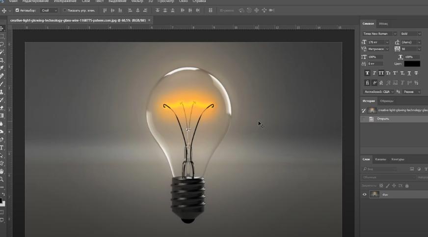 photoshop эффект свечения