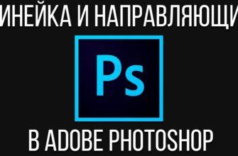 Как включить и настроить линейку в Photoshop