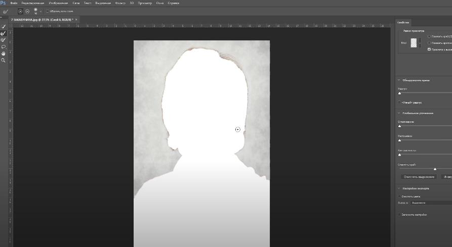 photoshop сделать белый фон прозрачным