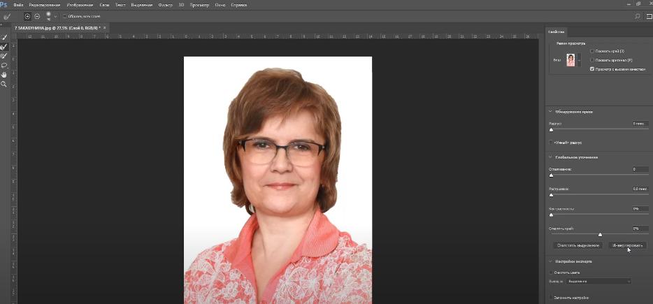 photoshop вырезать белый фон